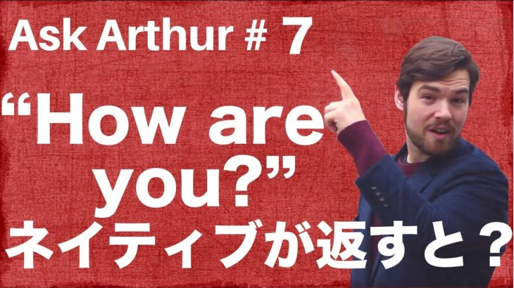 "【Ask Arthur #7】""How are you?""と聞かれたらネイティブはなんて答える? #051"