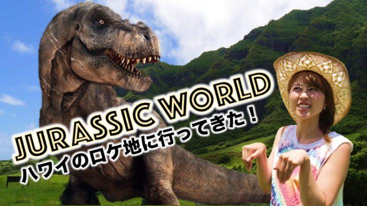 ジュラシックワールドのロケ地に行ってきた♪ in ハワイ☆ // Jurassic World filming location!〔# 352〕