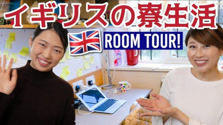 イギリスの寮生活&ルームツアー!+ 留学質問コーナーのお知らせ☆〔#688〕#ちか友留学生活