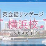 英会話リンゲージ 道順動画【横浜校編】
