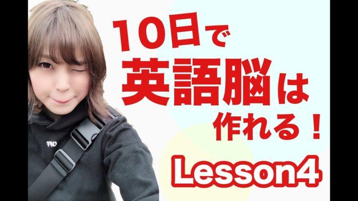4【英語脳】たった10日で英語脳を作る!無料のLesson4