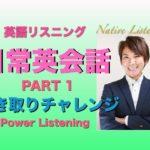 パワー 英語 リスニング 87