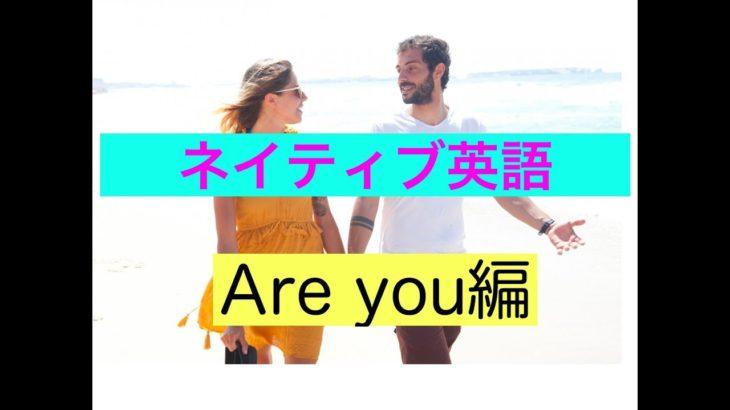 ネイティブの英語に慣れる『リスニングレッスン』Are youを使った質問フレーズ