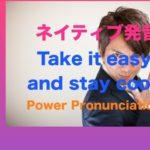 パワー 英語発音 90