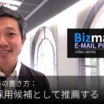 英語メールの書き方:「知人を採用候補として推薦する」Bizmates E-mail Picks 120