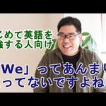 中一英語で伝えよう・Be動詞編4【はじめて英語を勉強する人向け】