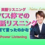パワー 英語リスニング 76