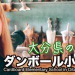 Cardboard Box Elementary School 大分県の不思議なダンボール小学校