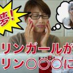 悪夢!バイリンガールがバイリン◯◯◯に?!// I'm turning into an old lady!〔# 205〕