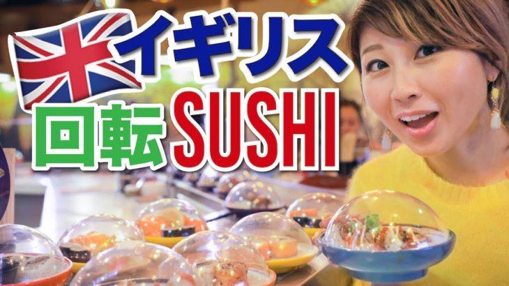ロンドンの回転寿司で世界ふしぎ発見☆ 蛇口からお湯ではなく◯◯が出てくる!Sushi in London!〔#653〕