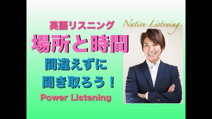 パワー 英語リスニング 57