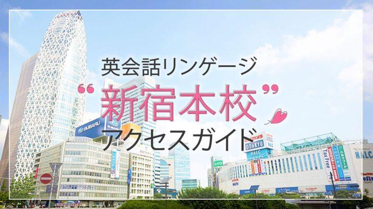 英会話リンゲージ 道順動画【新宿本校編】
