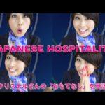 """滝川クリステルさんの""""おもてなし""""プレゼンを英語で!// Japanese Hospitality!〔# 132〕"""
