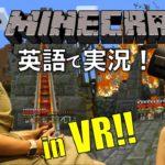 英語でゲーム実況!マインクラフト VR版 Oculus Rift ☆ (マイクラグッズのGiveaway付き!)〔#444〕
