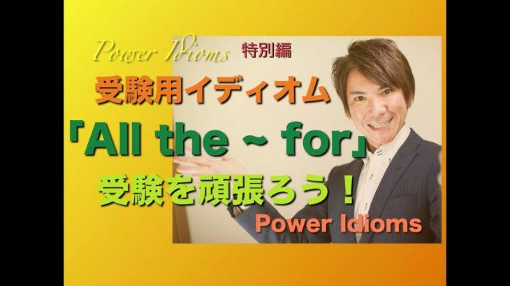 パワー イディオム 受験英語 熟語 慣用句 Power Idioms SP ver. 8