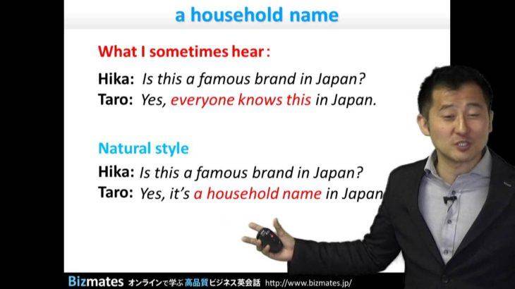 """Bizmates初級ビジネス英会話 Point 138 """"a household name"""""""