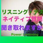 パワー 英語リスニング 5