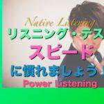 パワー 英語リスニング 23