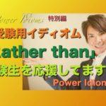パワー イディオム 受験英語 熟語 慣用句 Power Idioms SP ver. 7