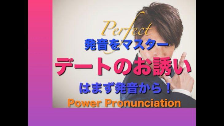 パワー 英語発音 126