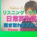 パワー 英語リスニング 49