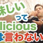 「美味しい」は英語で何というの?Deliciousではありません! #103