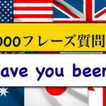 1000フレーズ質問集 Have you been? 英語で「__へ行ったことある?」が身につくLesson
