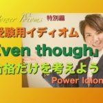 パワー イディオム 受験英語 熟語 慣用句 Power Idioms SP ver. 13