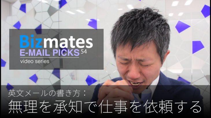 英語メールの書き方:「無理を承知で仕事を依頼する」Bizmates E-mail Picks 54
