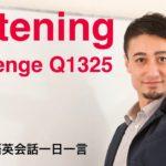 英語英会話一日一言–Q1325-Listening Challenge