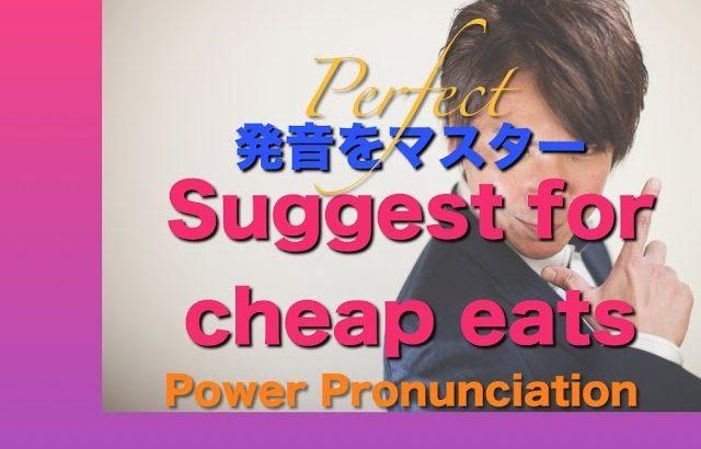 パワー 英語発音 98