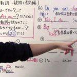 【英語】中1-4 一般動詞(疑問と否定編)