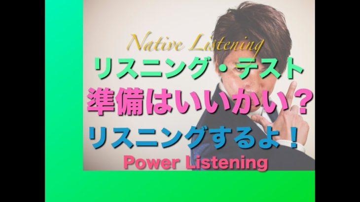 パワー 英語リスニング 42