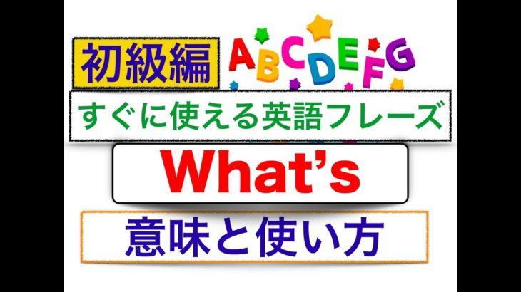 すぐに使える英語フレーズ『What's』の意味と使い方 初級編