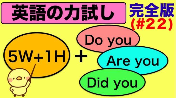 【フルバージョン】5W&1Hと組み合わせるDo you, Are you, Did you を使った英語の質問フレーズ『英語の力試し』(意味と使い方と英会話レッスン)