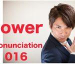 Power Pronunciation 016