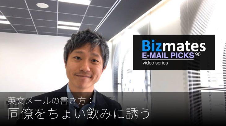 英語メールの書き方:「同僚をちょい飲みに誘う」Bizmates E-mail Picks 90