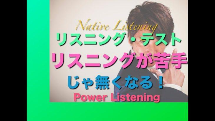 パワー 英語リスニング 21