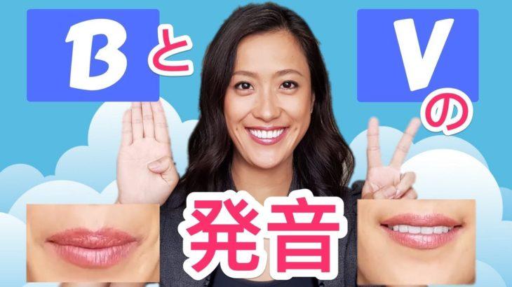 英語の「BとV」発音の違い!