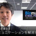 英語メールの書き方:「ミスコミュニケーションを解消する」Bizmates E mail Picks 107