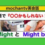 英語で『〇〇かもしれない!』MIght とMight be (意味と使い方が身につくスピーキング練習のレッスン動画)ネイティブ音声版