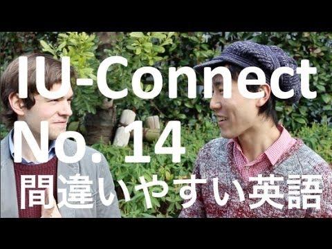 """【間違いやすい 英語 14】""""anything"""" と """"something"""" の 使い分け IU-Connect #023"""