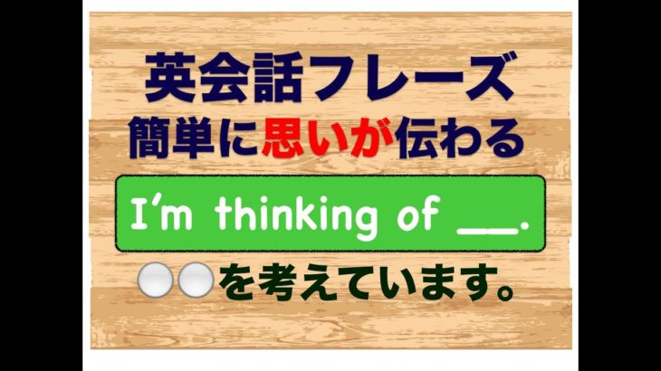 『簡単に思いが伝わる』I'm thinking of __. ___を考えています。