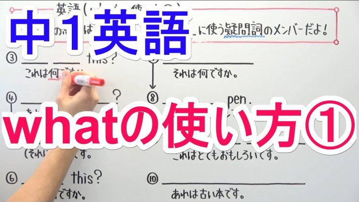 【英語】中1-6 whatの使い方①