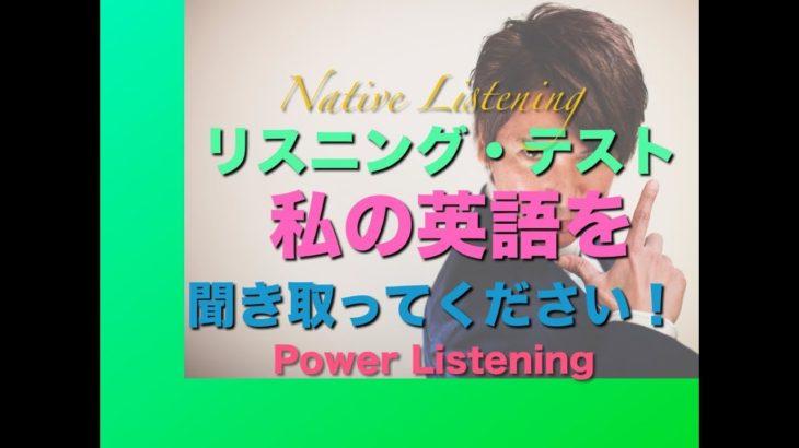 パワー 英語リスニング 44