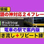 電車の駅で案内版 『英語の神対応24フレーズ』初級編 (聞き流しリピート練習動画)