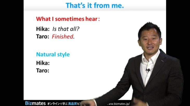 """Bizmates初級ビジネス英会話 Point 149 """"That's it from me."""""""
