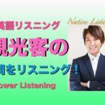パワー 英語リスニング 62