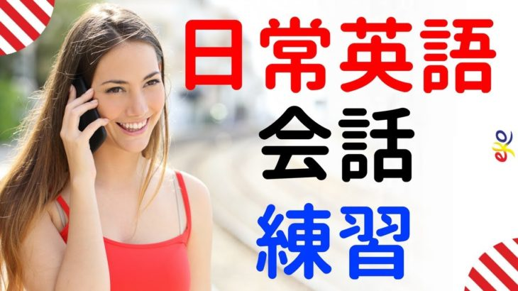 英会話     基本の英会話フレーズ      聞き流し     日本語 / 英語