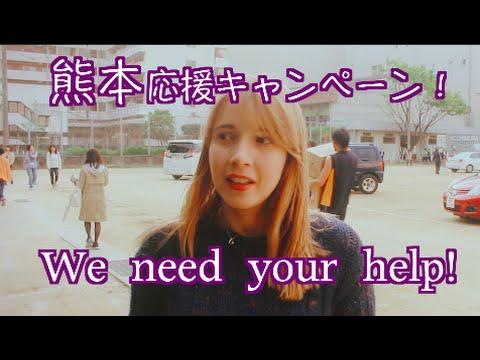 We Need Your Help // 2016 Kumamoto Earthquake